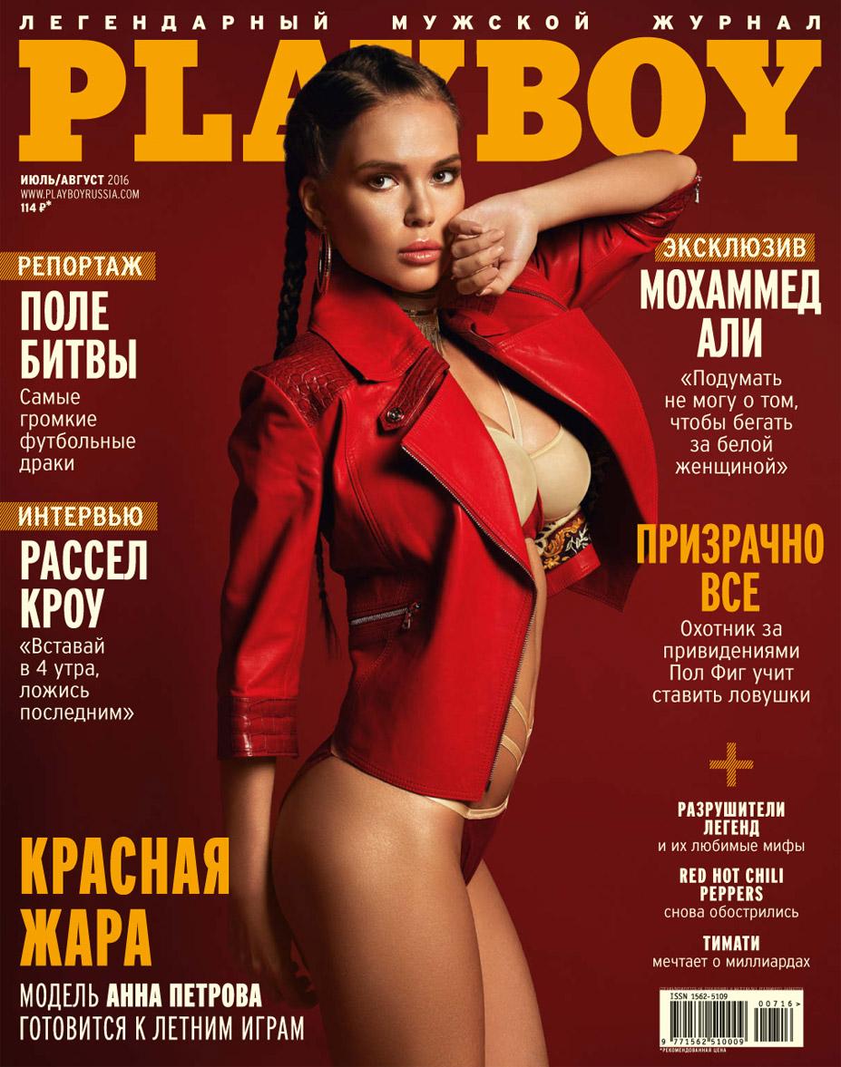Модель Анна Петрова на обложке Playboy Россия, июль 2016