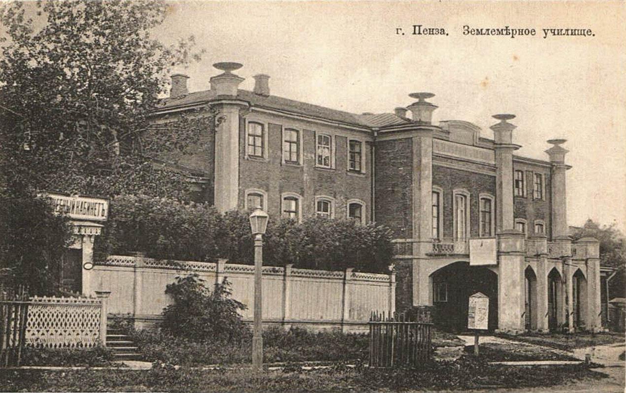 Землемерское училище