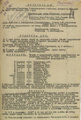 ГАКО, ф. Р-559, оп. 4, д. 143, л. 14.