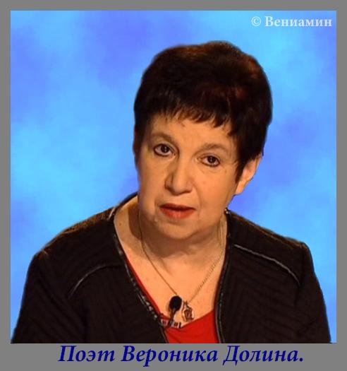 Вероника Долина, линия жизни, 2013 год, канал Культура