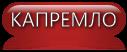 капремло.png