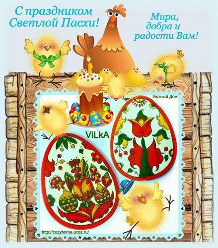 Поздравительная пасхальная открытка