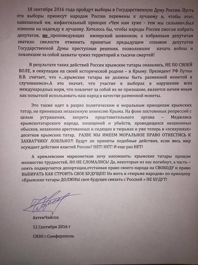 Участие в выборах в Госдуму РФ на оккупированной территории является попыткой Кремля использовать крымских татар в качестве разменной монеты, - Чийгоз. ДОКУМЕНТ