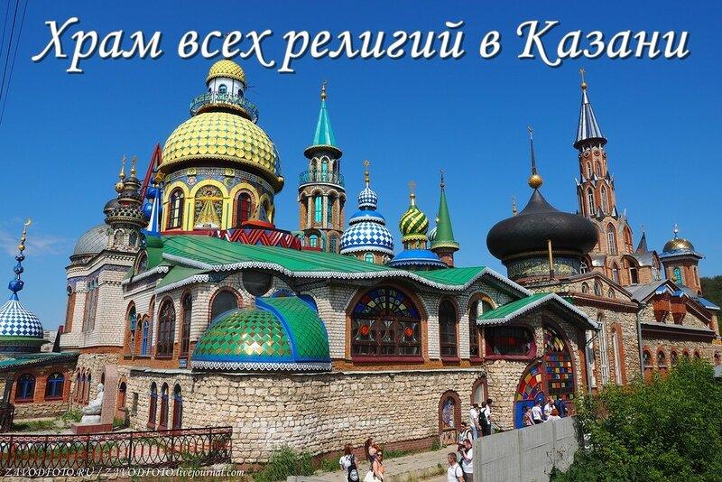 Храм всех религий в Казани.jpg