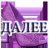 Надпись ДАЛЕЕ 0_23bd40_4c7c60b9_XS