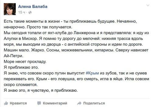Балаба_Крым.jpg