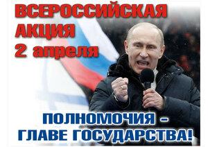 Предоставим национальному лидеру В.В.Путину чрезвычайные полномочия в борьбе с «пятой колонной»