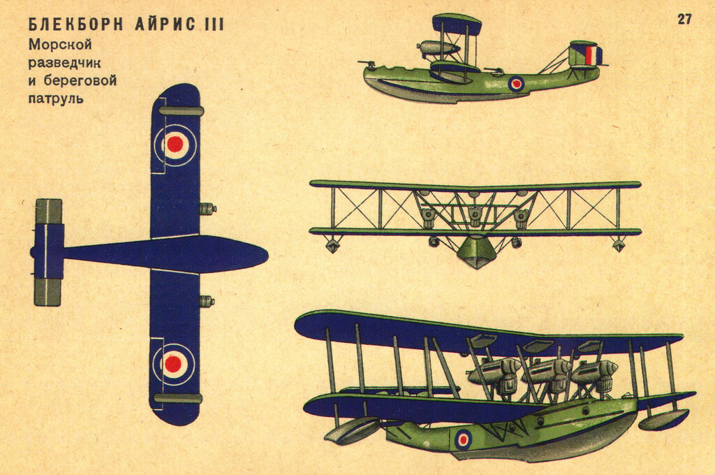 Военные самолеты Англии (1934) 27