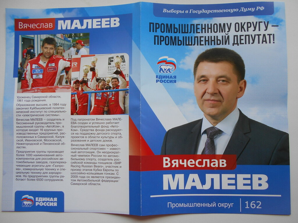 Выборы депутатов самарской губернской думы шестого созыва