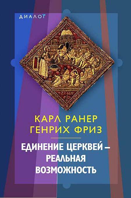 Издательство ББИ много лет осуществляет в России экуменические бизнес-проекты на ниве «диалогов». Экуменизм – прибыльное дело.