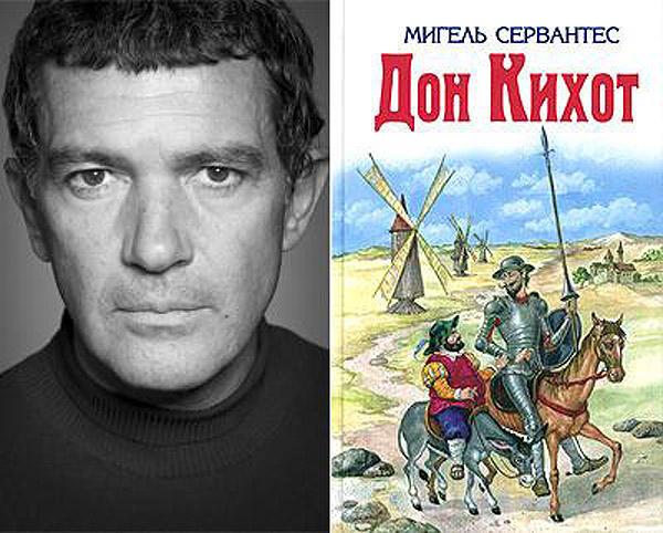 1. Антонио Бандерас (Antonio Banderas) — Мигель Сервантес «Дон Кихот».