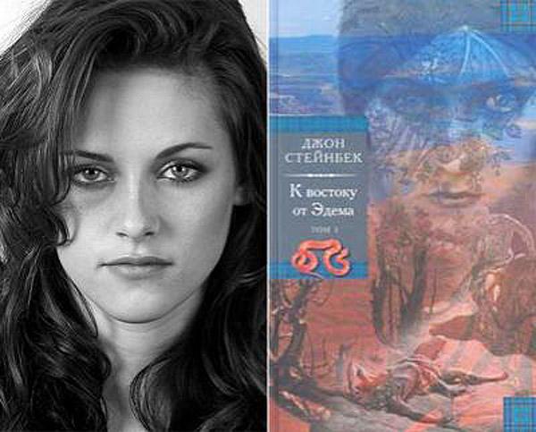 31. Кристен Стюарт (Kristen Stewart) — Джон Стейнбек «К востоку от Эдема».