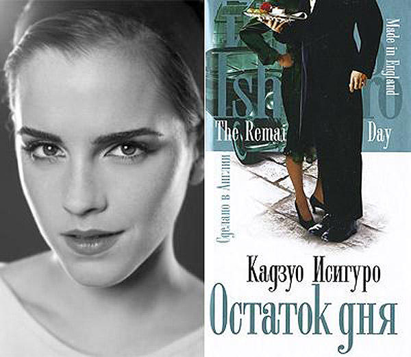 38. Эмма Уотсон (Emma Watson) — Кадзуо Исигуро «Остаток дня».