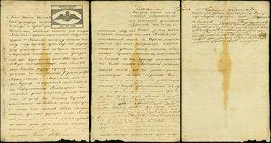 1825. Актовая бумага.