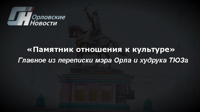 ВОрле будет установлен монумент основателю города