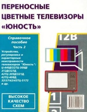 Аудиокнига Переносные цветные телевизоры Юность - Куликов Г.В.