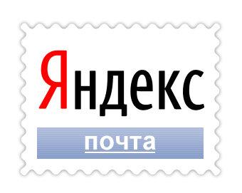 yandex-mail.jpg