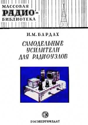 Аудиокнига Самодельные усилители для радиоузлов - Бардах И.М.