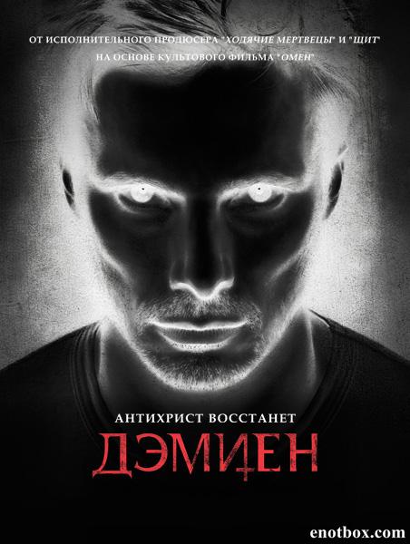 Дэмиен (1 сезон: 1-10 серии из 10) / Damien / 2016 / ПМ (NewStudio) / WEB-DLRip + WEB-DL (1080p)