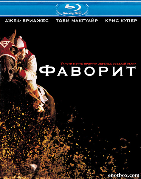 Фаворит / Seabiscuit (2003/BDRip/HDRip)