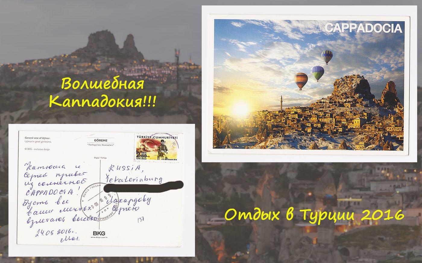 23. Отправьте открытку из Турции. Будете вспоминать о том, что на Земле есть такое волшебное место, как Каппадокия.