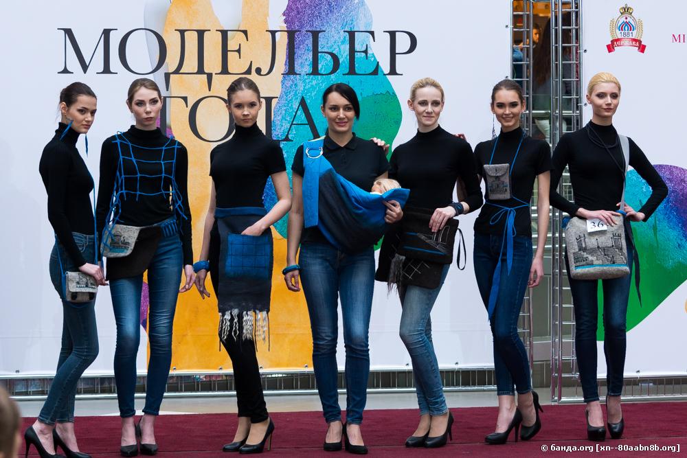 Модельер года / 2016 / ТРЦ Акварель