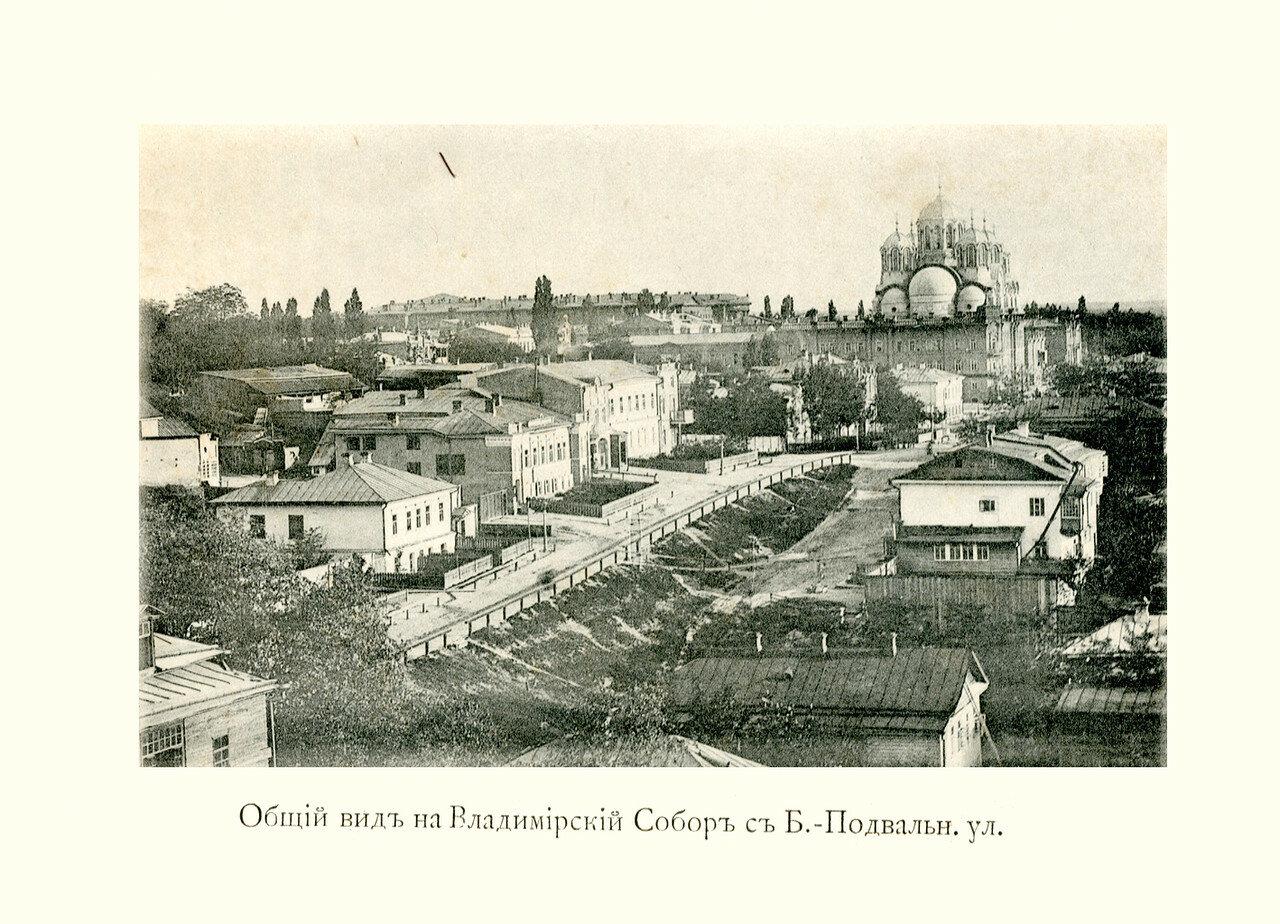 Общий вид на Владимирский собор с Б.-Подвальн. улицы