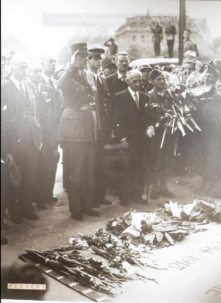 26 августа. Генерал де Голль и члены временного правительства у могилы неизвестного солдата возле Триумфальной арки