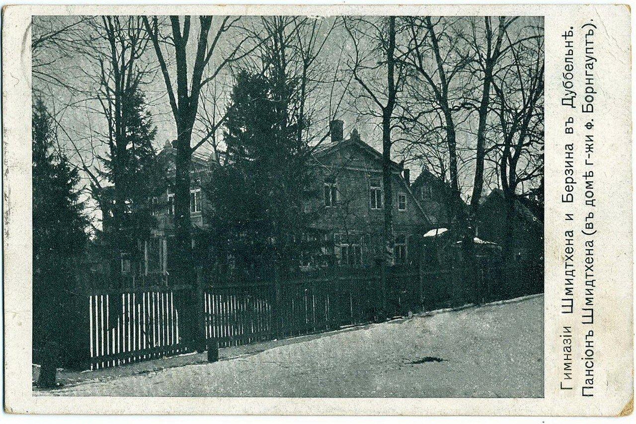 Пансион Шмидтхена (в доме госпожи Ф.Борнгаупт)