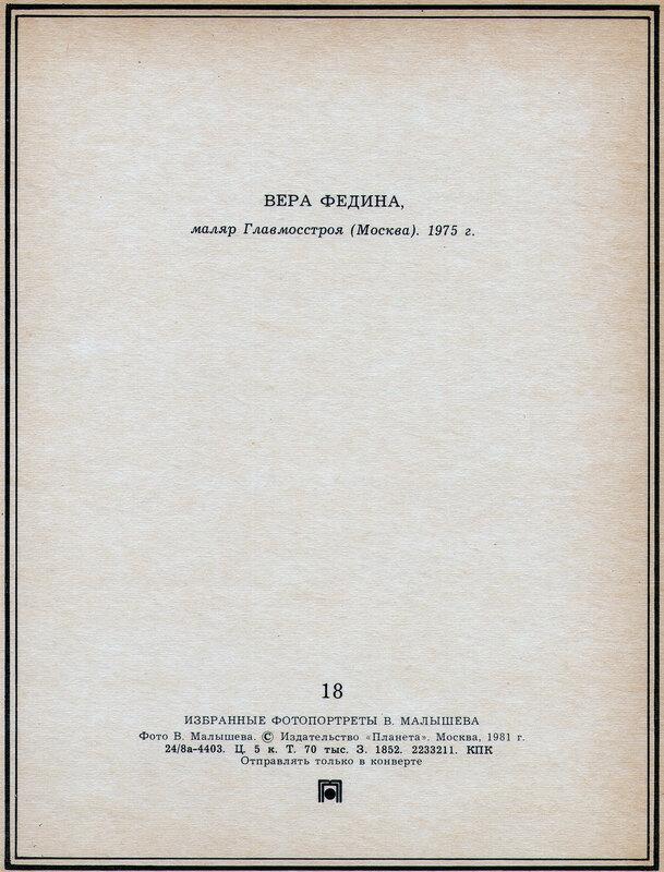 обратная сторона открытка Вера Федина