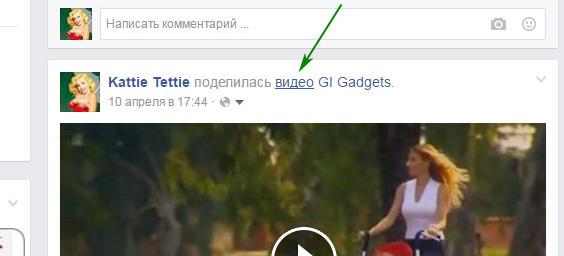 Вставка видео из Facebook в пост ЖЖ