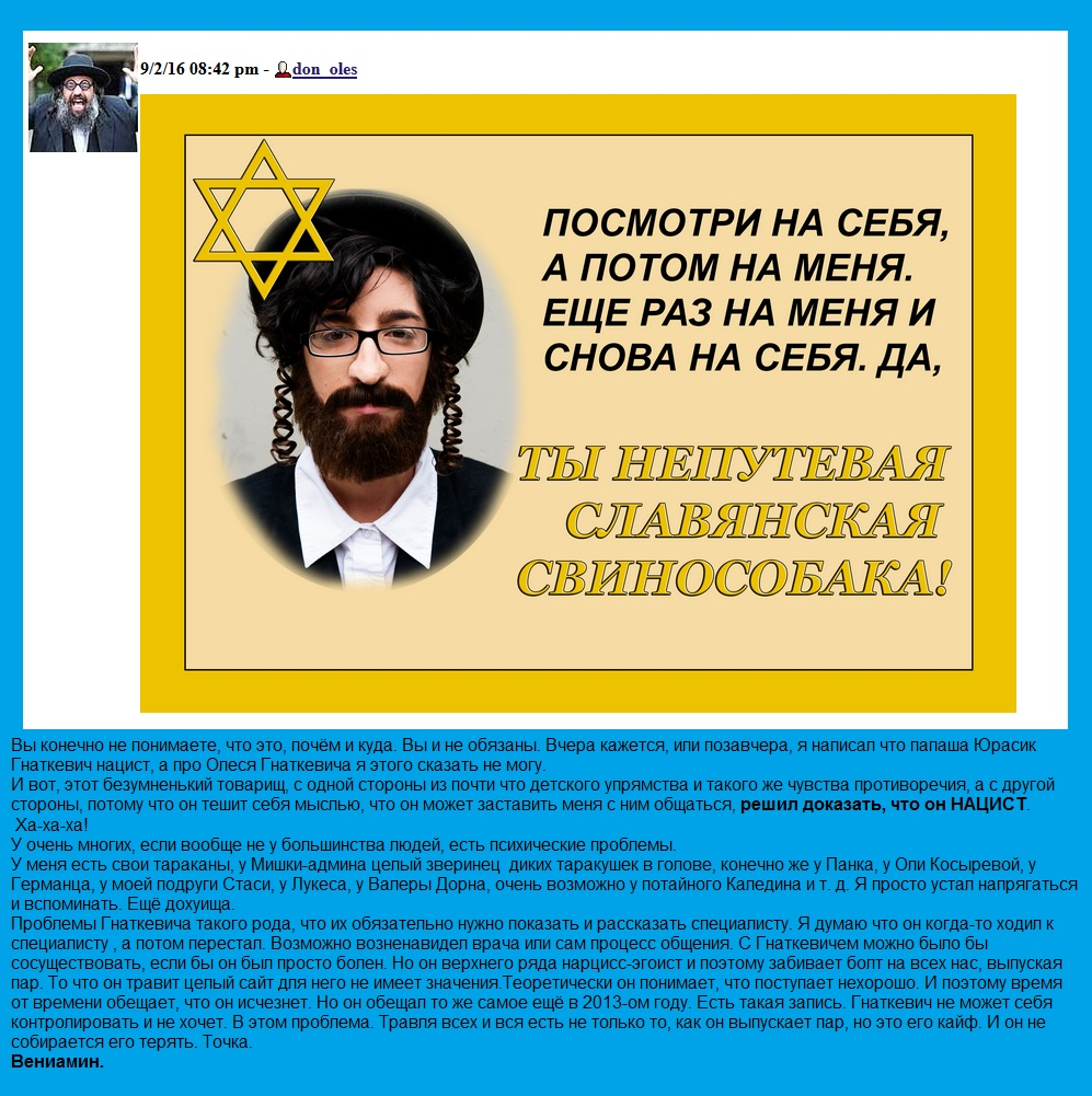 Гнаткевич, сексоты, ЛЖР