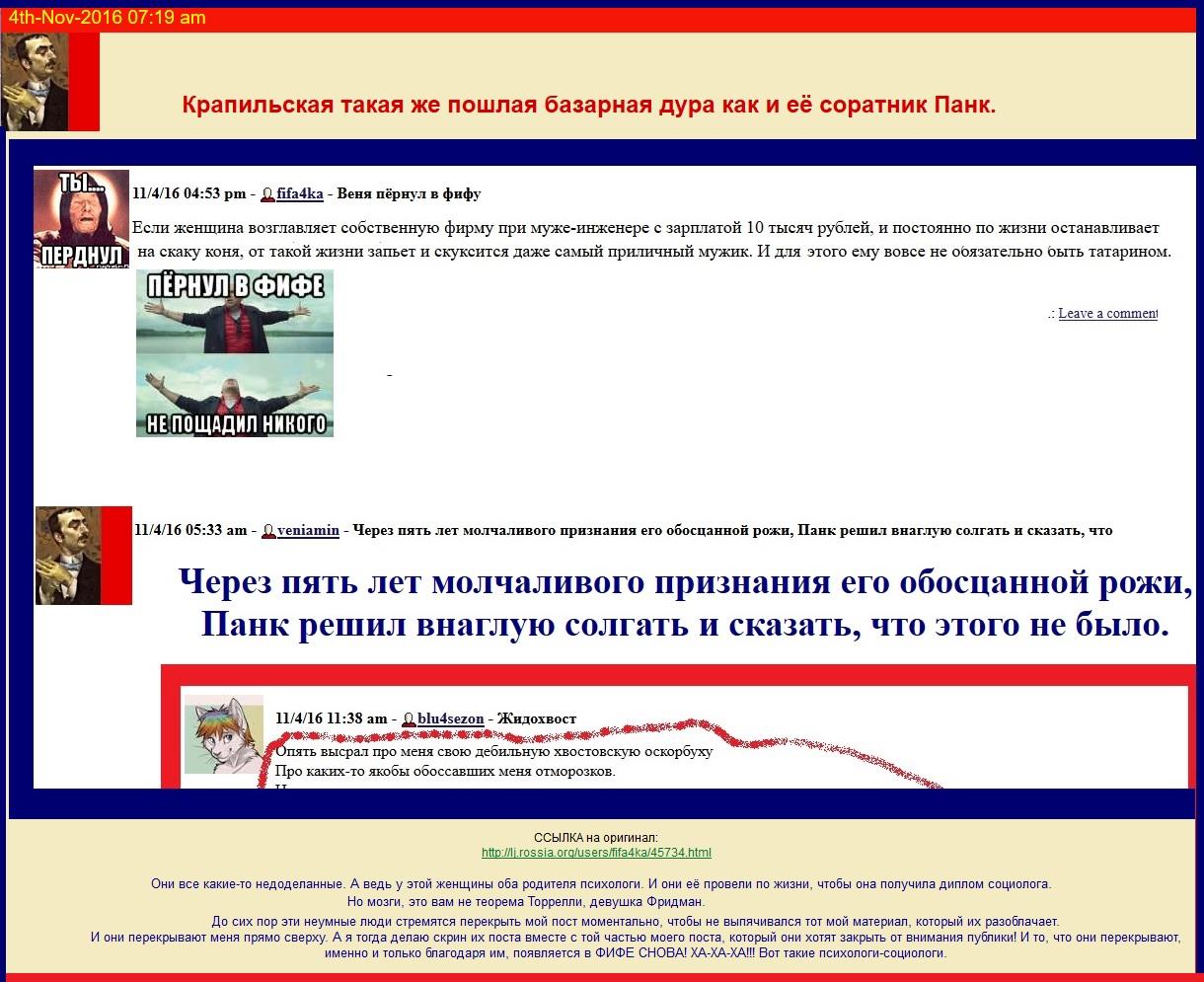 Жидоеды Панк, Крапильская и др.(0).jpg