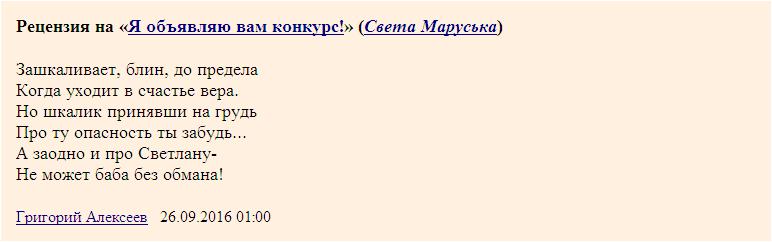 Григорий Алексеев