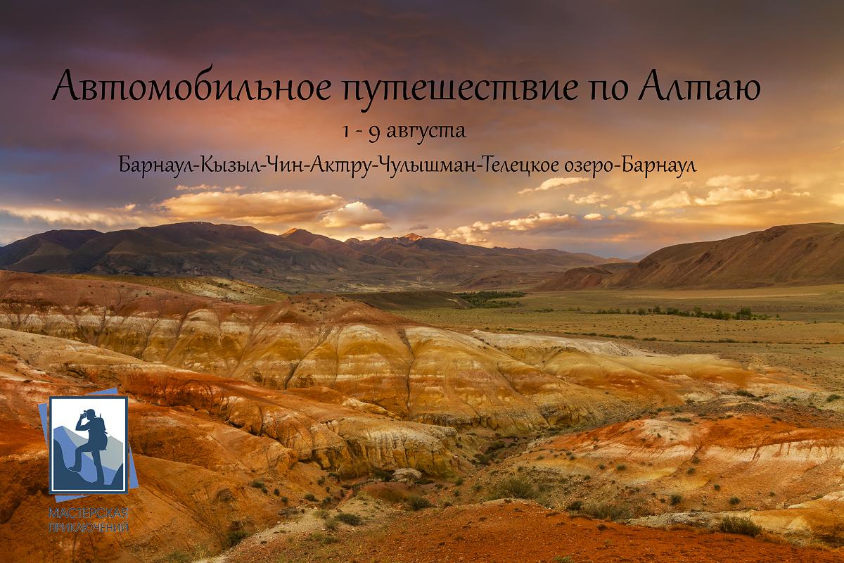 Автомобильное путешествие по Алтаю 1-9 августа