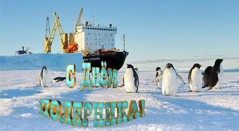 Открытки. С Днем полярника!Корабль и пингвины открытки фото рисунки картинки поздравления