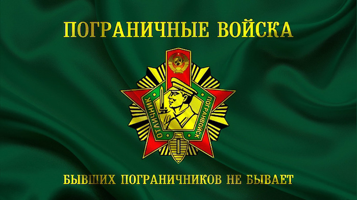 С днем пограничника! Сил вам и мужества! открытки фото рисунки картинки поздравления
