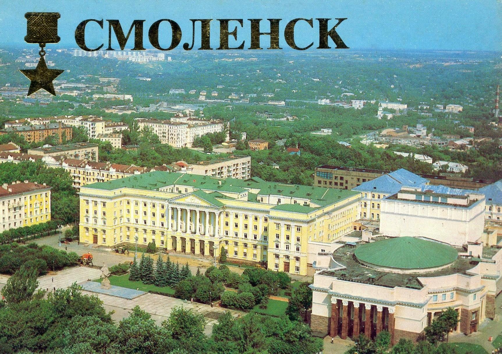 ZAVODFOTO / История городов России в фотографиях: Смоленск в 1986 году