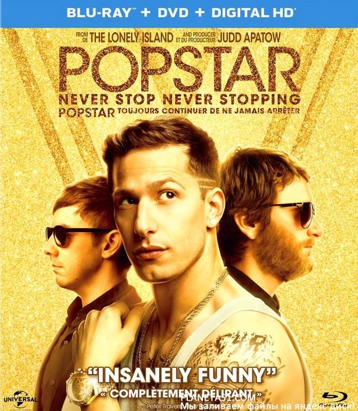 Поп-звезда: Не переставай, не останавливайся / Popstar: Never Stop Never Stopping (2016/BDRip/HDRip)