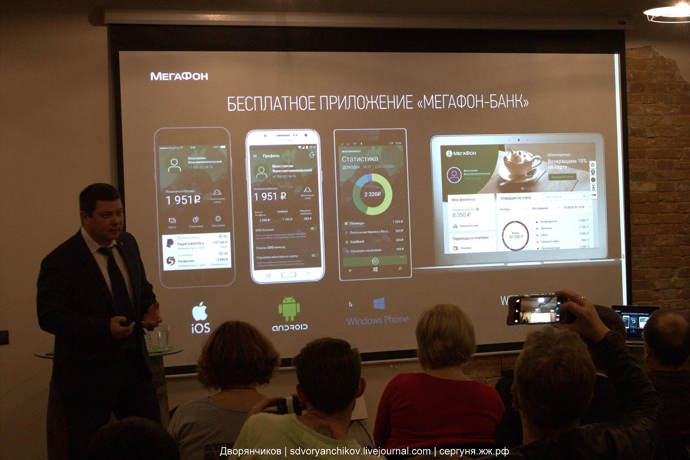 МегаФон - презентация банковской карты - 10 октября 2016 - Волгоград