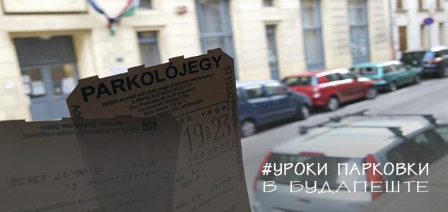 Все о парковках в Будапеште