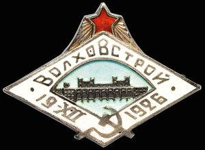 1926 г. Знак «Волховстрой»