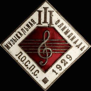 1929 г. Знак «III музыкальная олимпиада ЛОСПС»