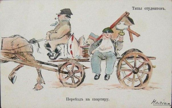 Занимательная история. Типы студентов Царской России