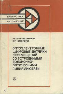 Серия: Библиотека по автоматике - Страница 28 0_158333_236eadf7_orig