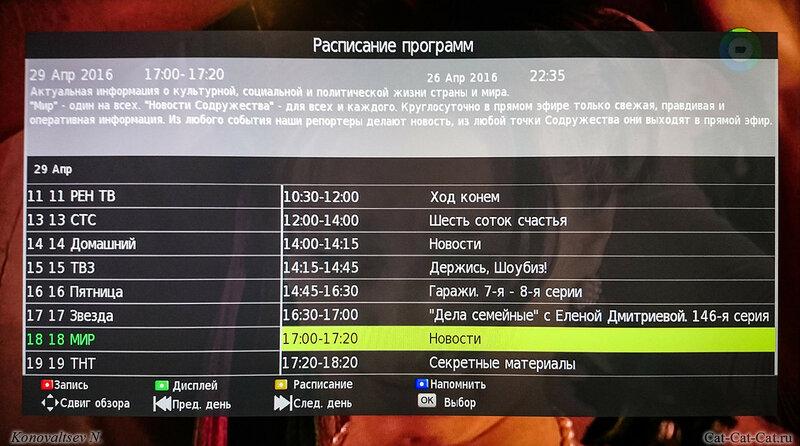 Телегид (EPG) телевизора DEXP F24B7100K