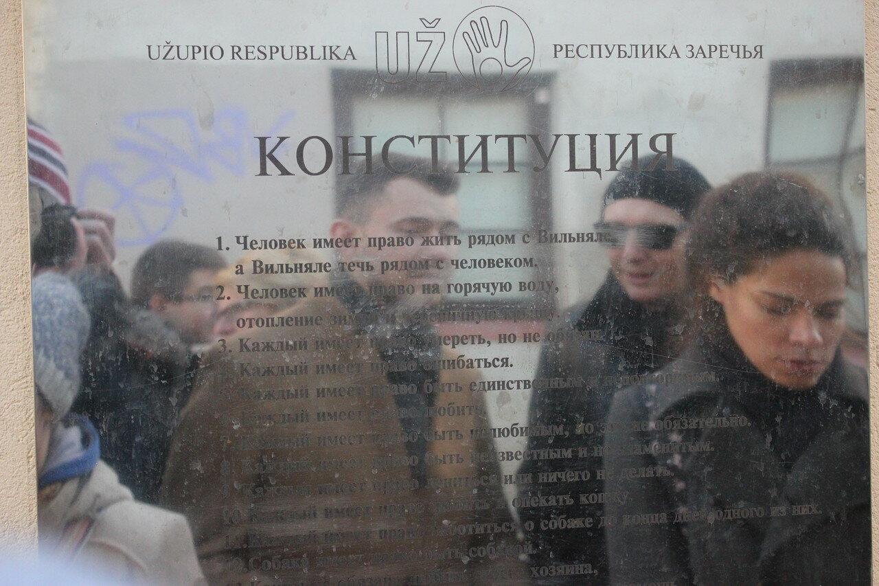 Конституция республики Ужупис