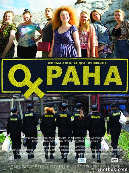 Охрана (2015/WEB-DL/WEB-DLRip)