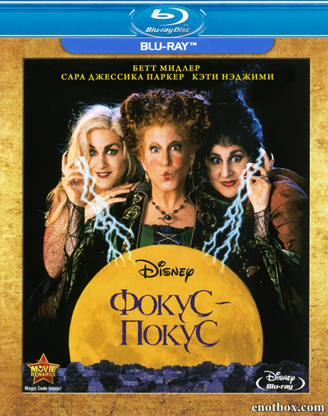 Фокус-покус / Hocus Pocus (1993/BDRip/HDRip)