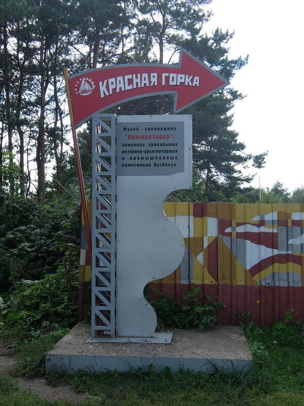Кемерово - Красная Горка - Указатель